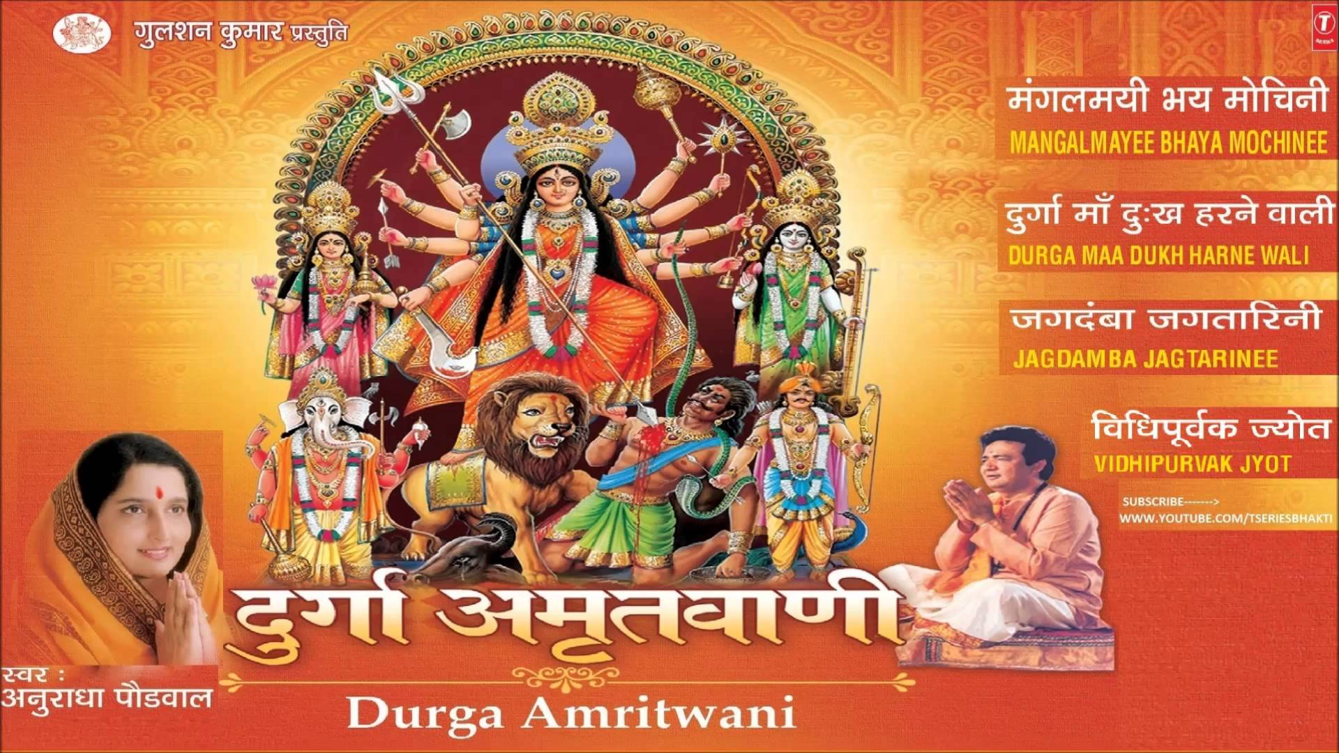 Navratri Aarti MP3