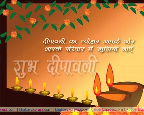 Diwali Greetings Cards in hindi