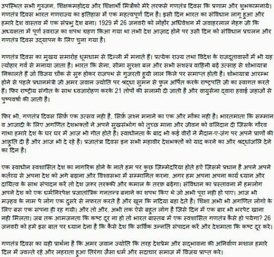 Short essay about republic day
